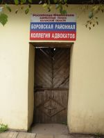 Боровск, Калужская область (Наше время)